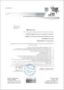 אישורים, תעודות והסמכות - חברת Maximumon